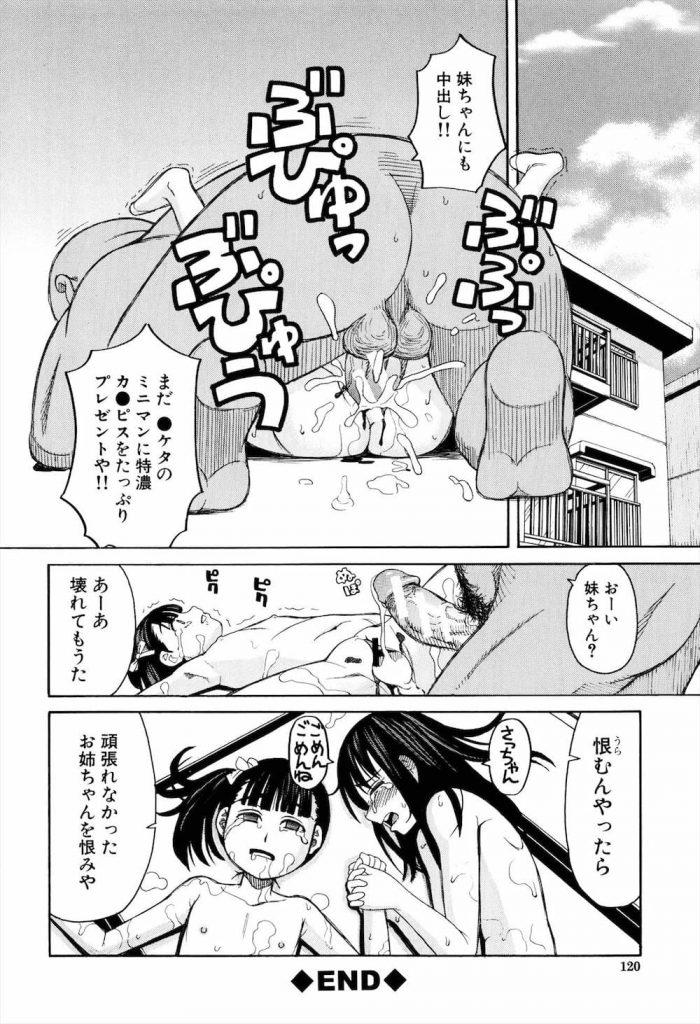【エロ漫画】色黒の巨根強盗にレイプされるJSの姉!妹を守るため痛みを堪えて処女マン出血!【ZUKI樹】