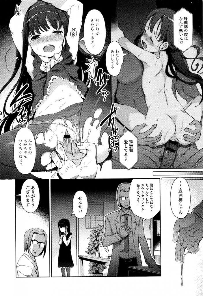【ヤンデレJSエロ漫画】両親が亡くなり病んだJS少女に催眠!父親とSEXしてたみたい!治療と称してJSと生ハメする先生!【木谷椎】
