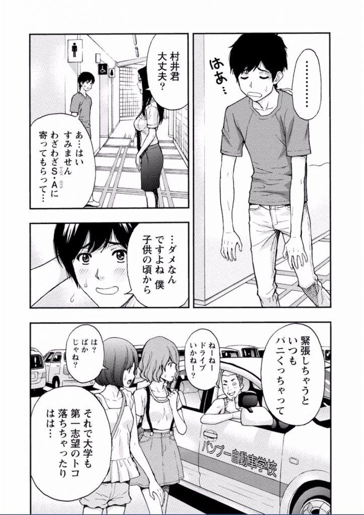 【トイレ3Pエロ漫画】教習所の美人教官がサービスエリアのトイレでSEX技能教習してくれた!しかも3Pで!【東タイラ】
