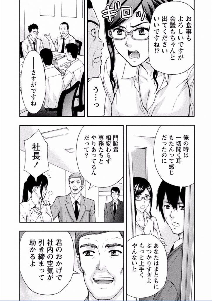 【M女エロ漫画】美人秘書はドMな淫乱女だった!征服願望の強い彼女はオフィスで妄想オナニー!【東タイラ】
