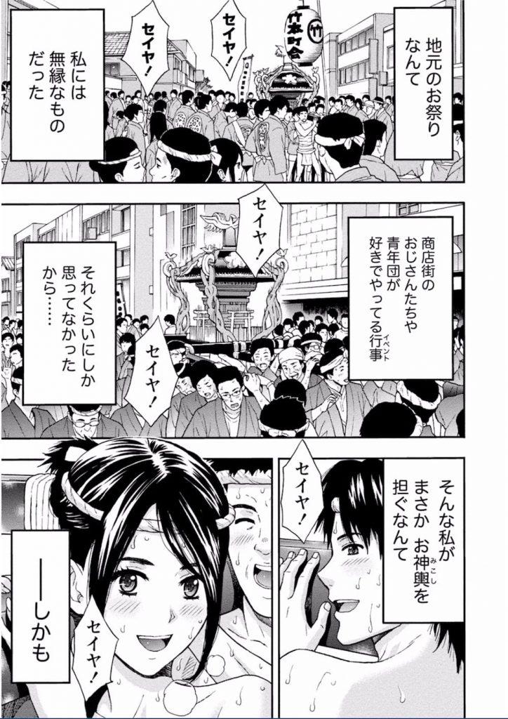 【エロ漫画】傷心で地元に帰ってきたOL!サラシにフンドシ姿で祭りに参加!幼馴染のお兄ちゃんと神社で祭りSEX!神輿みたいに突き上げて!【東タイラ】