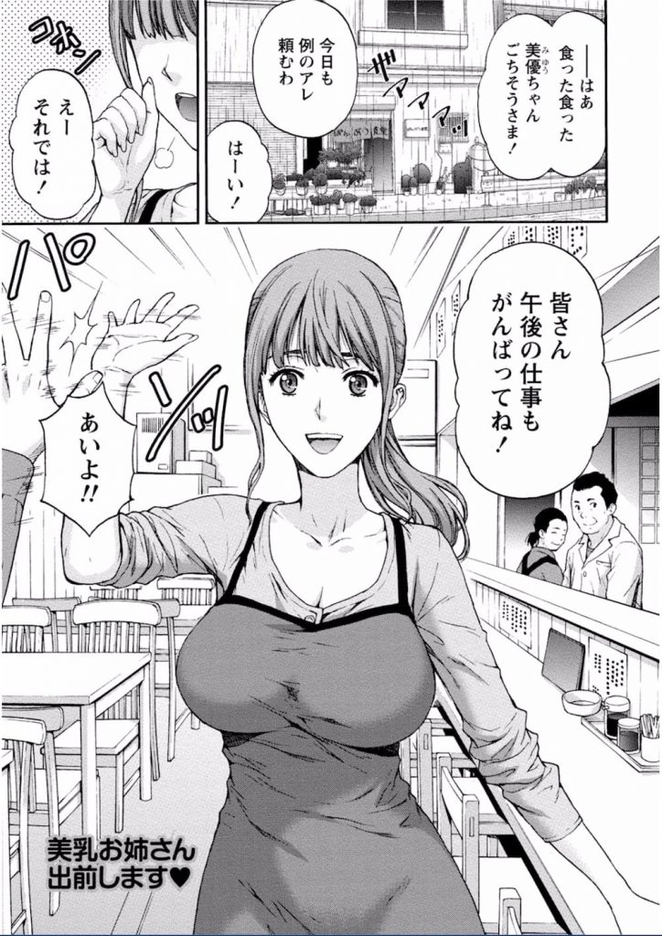 【エロ漫画】食堂の看板娘と大学助教授の恋の物語!笑顔とハイタッチで元気をくれる彼女が大好きなんです!【東タイラ】