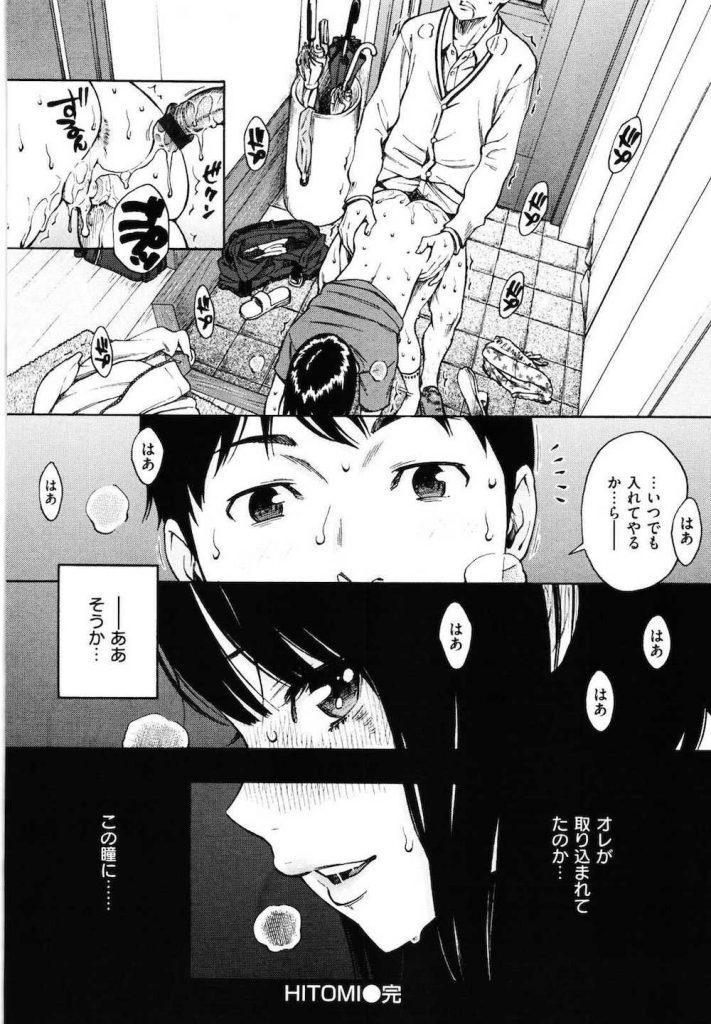 【エロ漫画】JDの彼女とパコってたらJKの彼女の妹が覗いてオナニーしてた!姉妹姦いきまーす!【きい】