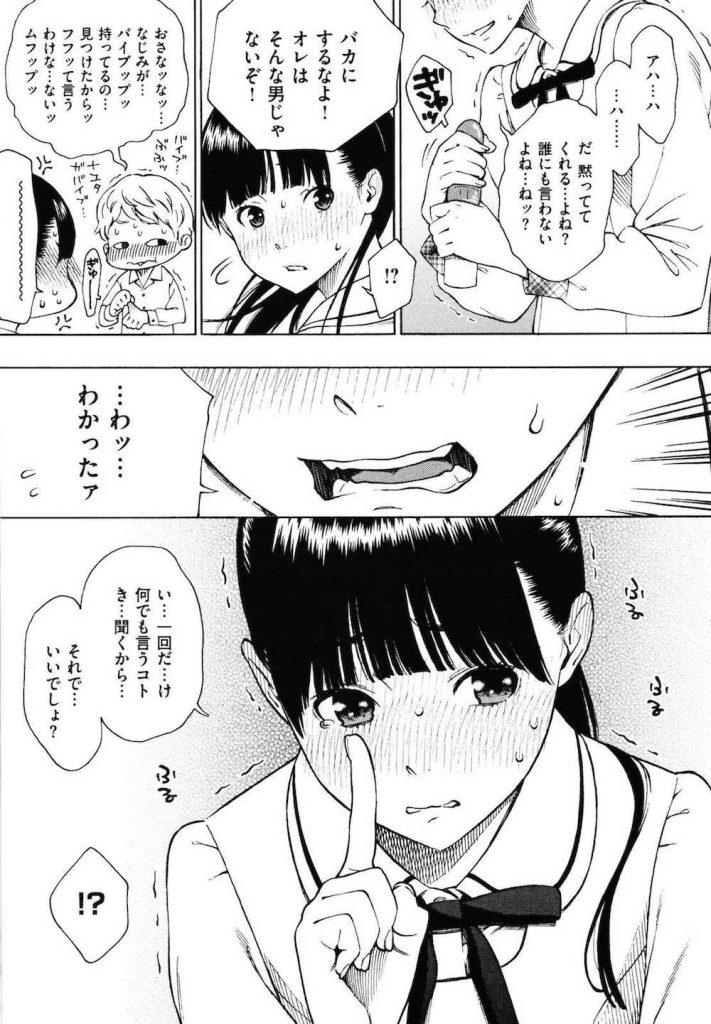 【エロ漫画】幼馴染JKの部屋でバイブ発見!マンコバイブした時の表情が可愛すぎる!我慢できずに挿入!【きい】