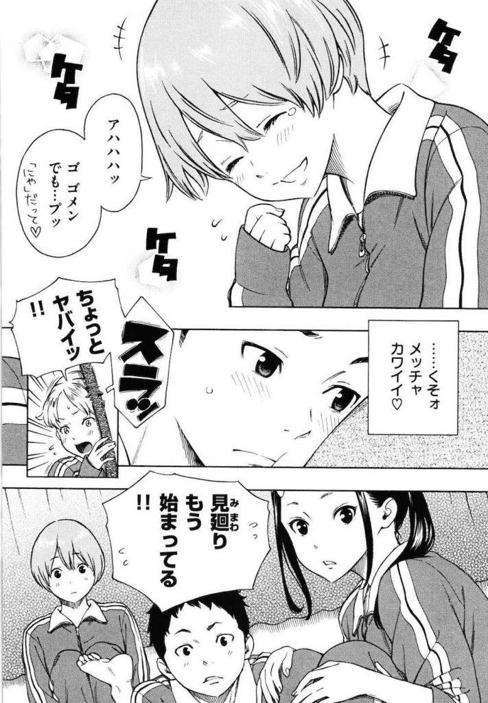 【エロ漫画】男の憧れシチュエーション!合宿旅行で先生の見回りがきて、好きな娘と同じ布団のヤツ!【きい】