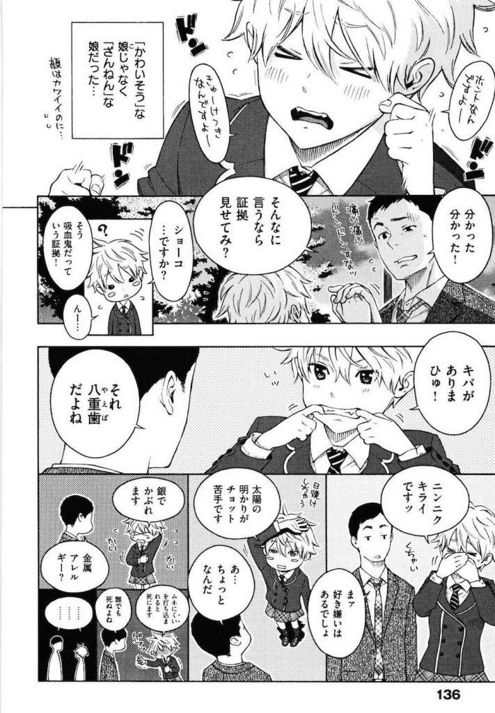 【エロ漫画】自称吸血鬼のショトカJK!虜にさせたら血を飲ましてあげる契約でネカフェSEX!可愛すぎて虜に!【きい】