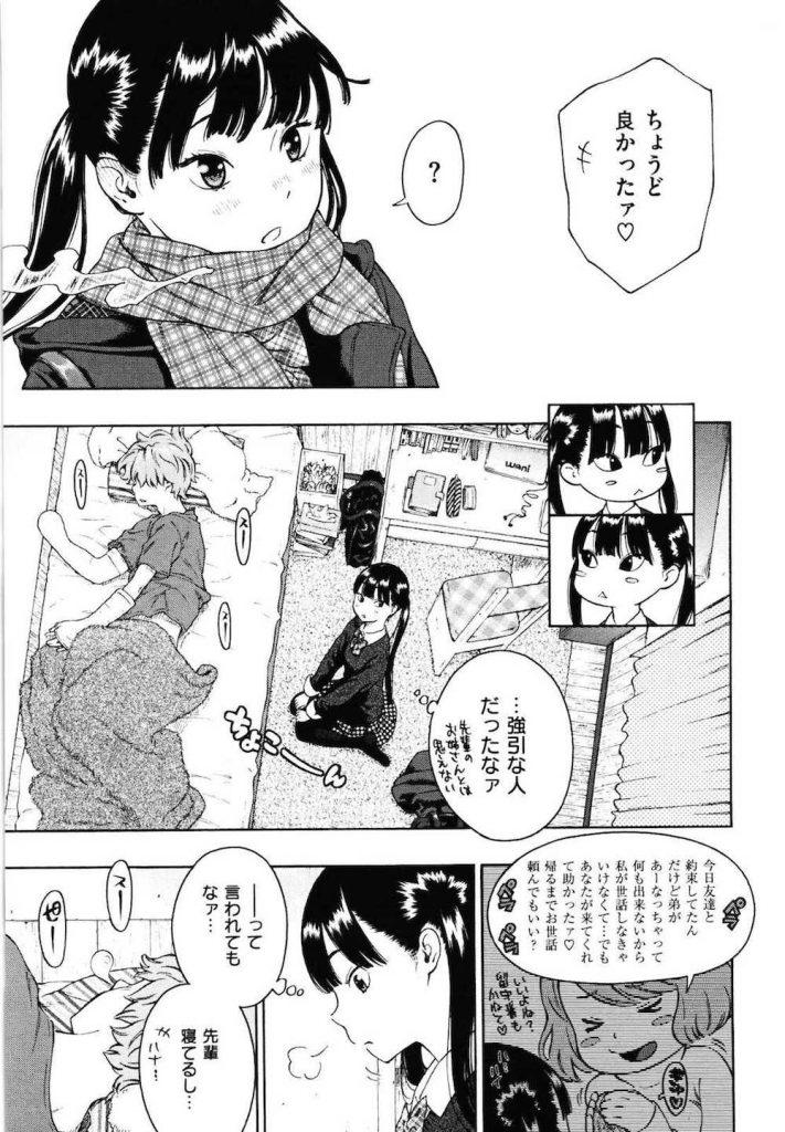 【エロ漫画】黒髮ロングが可愛い後輩JKがお見舞いに!寝ていた俺はポコチン丸出しで夢精した!処理お願いしまーす!【きい】