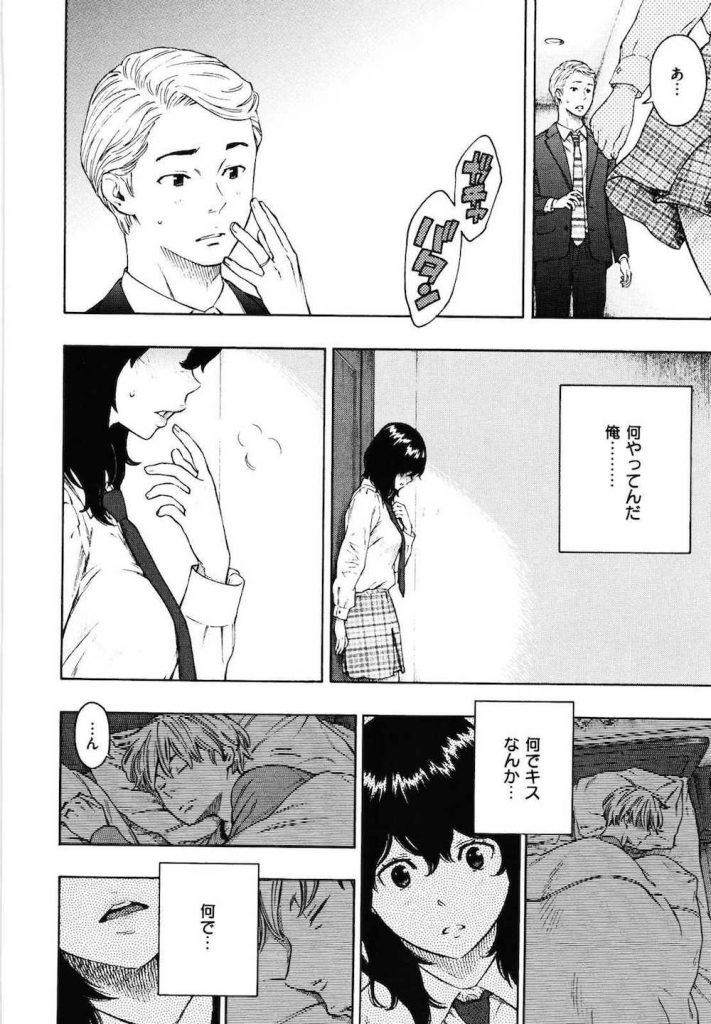 【エロ漫画】彼女の妹JKの裸を見て興奮しちゃった!彼女がいない間に抱くしかないよね!【きい】