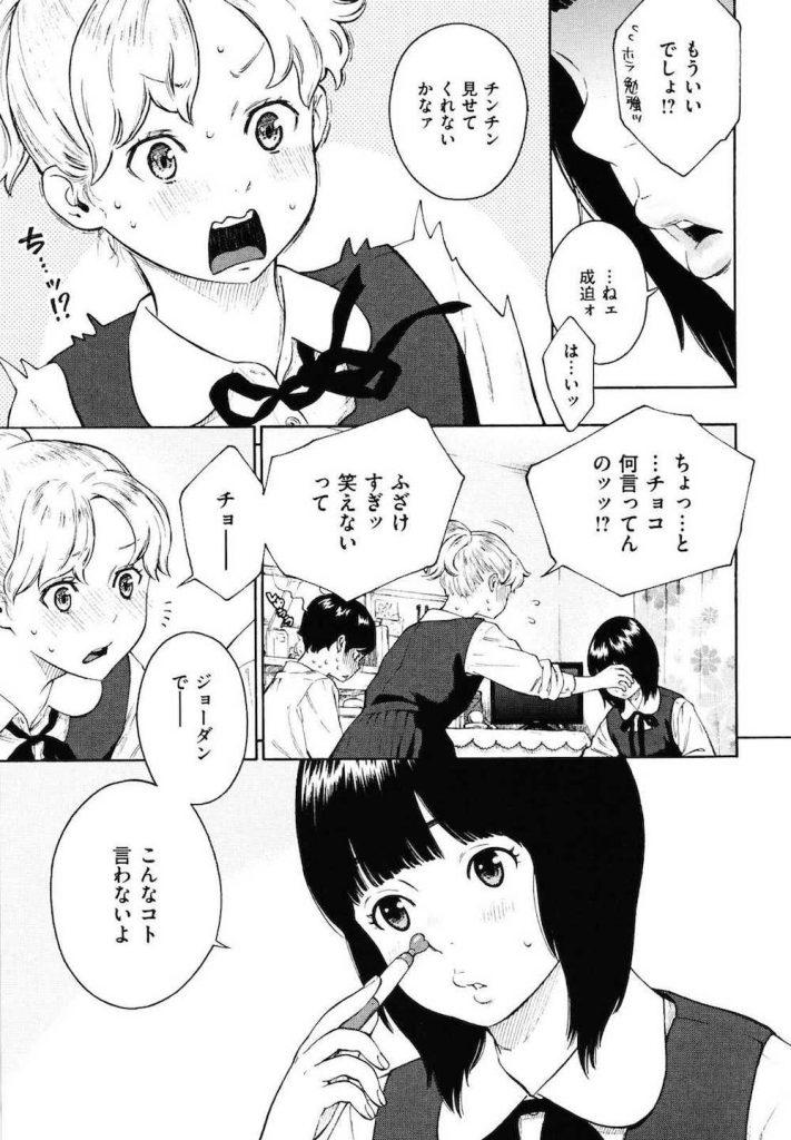 【エロ漫画】最高すぎる!こんな初エッチ羨ましすぎる!JC同級生とハーレム筆おろし!【きい】