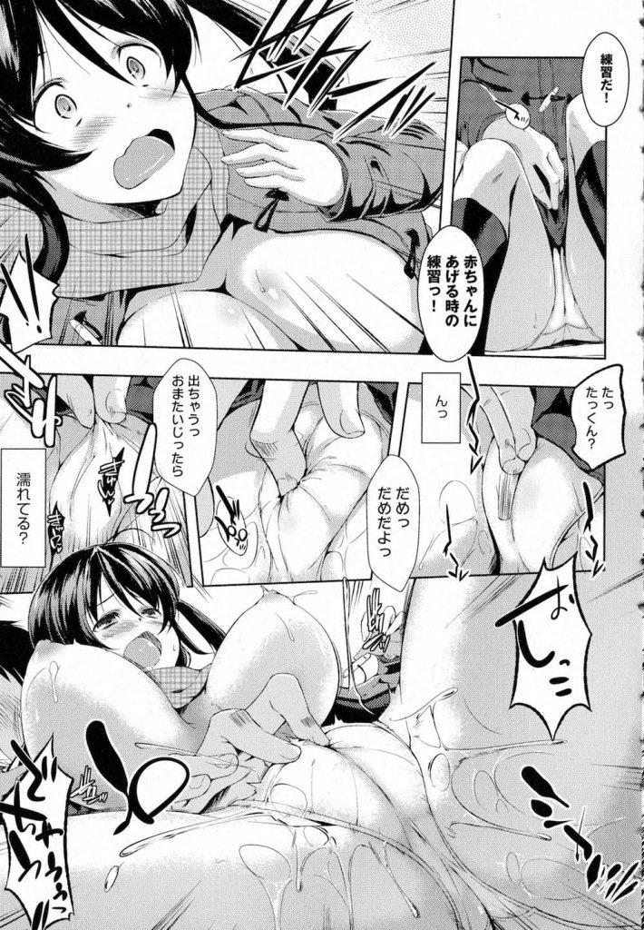 【長編エロ漫画・中編】初エッチした幼馴染JKが幼児退行した!トイレでチンポをペロペロ!立ちバックで生ハメしたら元に戻ったよ!【かいづか】