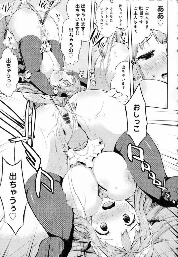 【メイドエロ漫画】ドジっ娘な幼馴染のメイドはお好きですか?ドMな彼女にご奉仕パイズリにお仕置き躾けSEX!【かいづか】