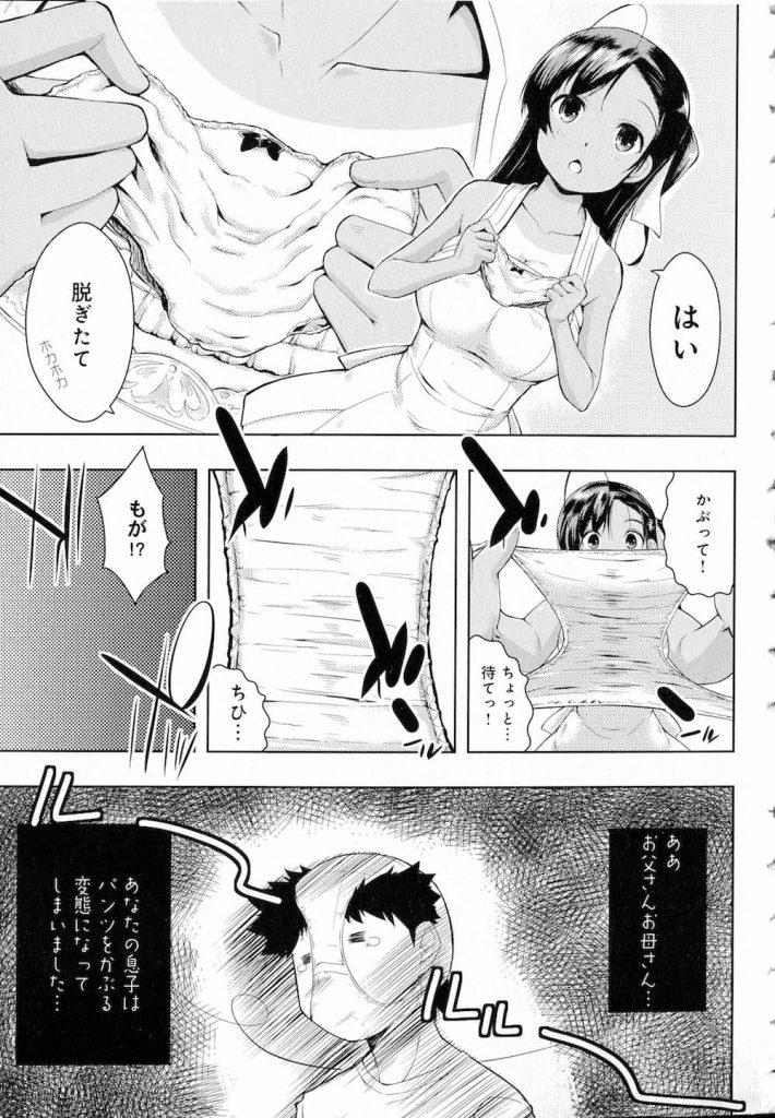 【エロ漫画】幼馴染の日焼け少女がパンティーを被れと命令してきた!変態仮面になって庭で青姦中出しSEX!【かいづか】