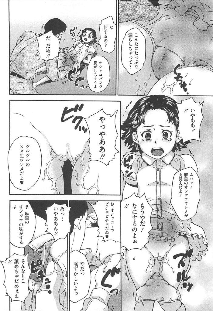 【エロ漫画】隣人のJSに利尿剤を飲ませて白いワンピースがお漏らしで濡れていくのを見て興奮する変態野郎!【朝比奈まこと】