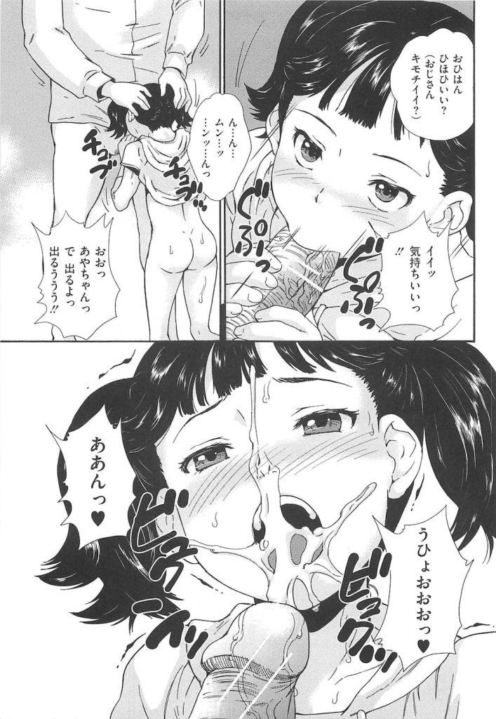 【エロ漫画】軽い気持ちで援交なんてしちゃあダメ!ロリコン野郎に処女喪失させられるJS少女!【朝比奈まこと】