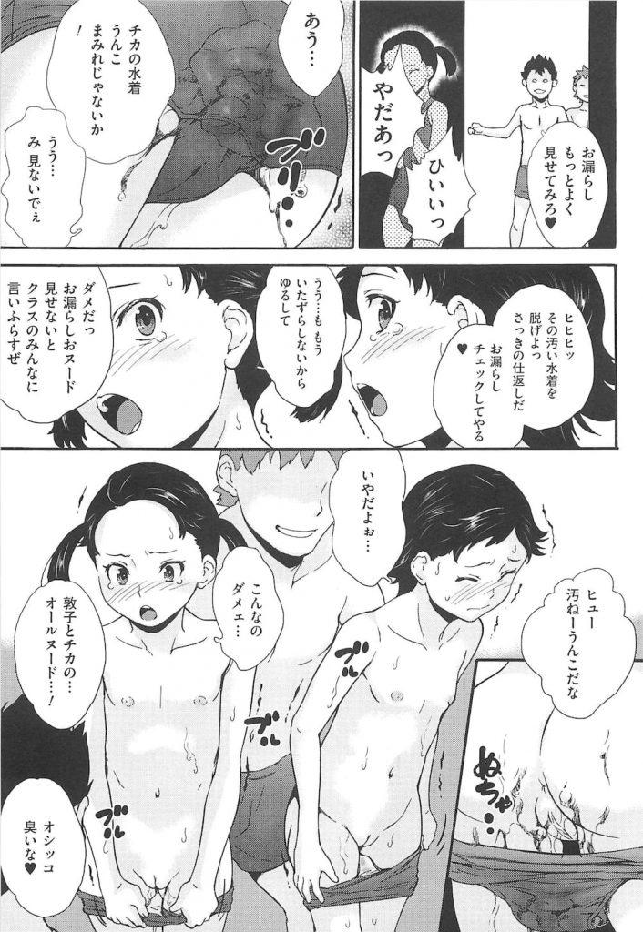 【エロ漫画】JS二人をスク水姿で閉じ込め脱糞にお漏らし!処女マンコと処女アナルをレイプする!【朝比奈まこと】