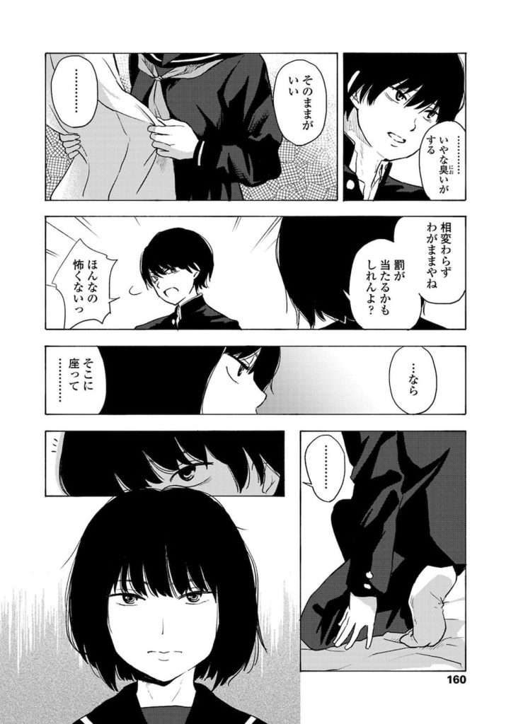 【エロ漫画】村の仕来たりで年齢に達したJKと青年は社で性行為する!バチ当たるかも知れんね!【きいろいたまご】