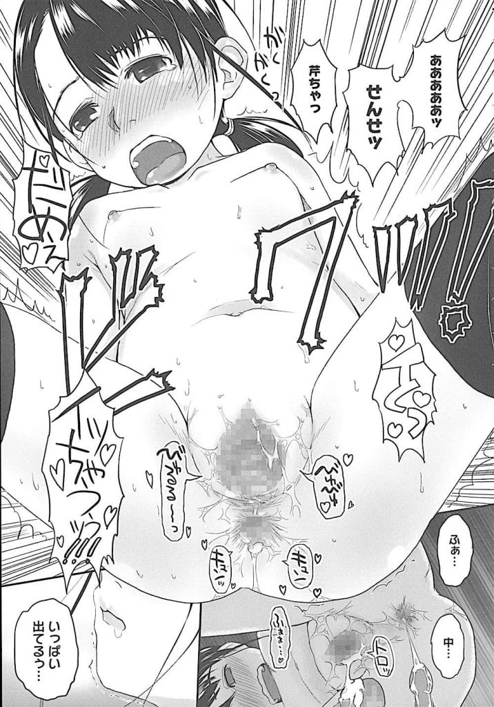 【エロ漫画】睡眠薬で眠らせ先生を逆和姦するJC二人組!一人はどうやらレズビアンのご様子で!【左カゲトラ】