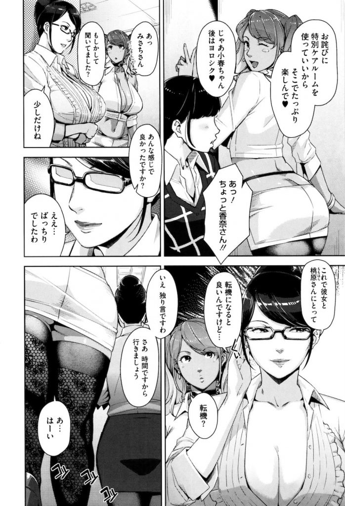 【長編エロ漫画・最終話】ケアレディは元同級生だった!マンコとアナル処女をあげちゃうイチャSEX!ナイス再会SEX!【すぎちー】