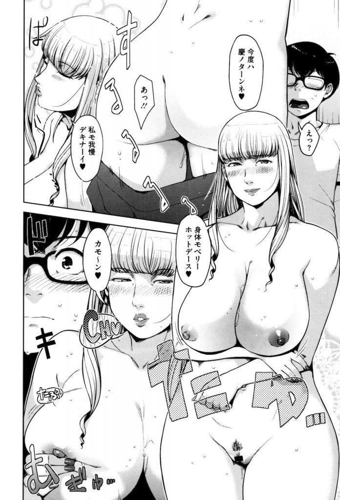 【長編エロ漫画・第1話】夢精してもた!と思って股間見たらブロンドの外人美女がチンポを咥えてたんですが!【すぎちー】
