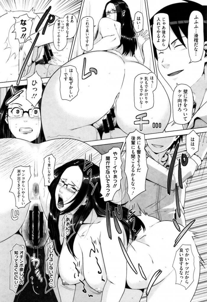 【エロ漫画】バイト先のムカつく先輩はドMな淫乱人妻だった!調教SEXでご主人様となり立場が逆転!【すぎちー】