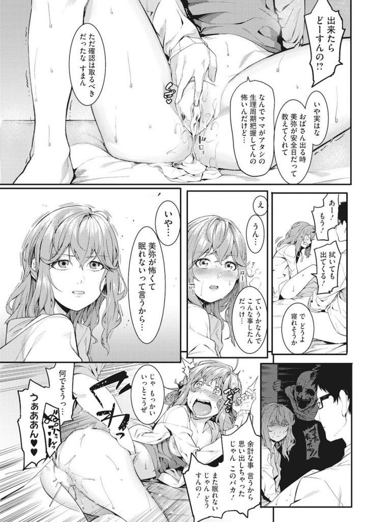 【エロ漫画】幼馴染のJKギャル!ホラーゲームでお漏らし!朝まで一緒にいてって言うから連続SEXしてあげた!処女マン頂きました!【メネア・ザ・ドッグ】