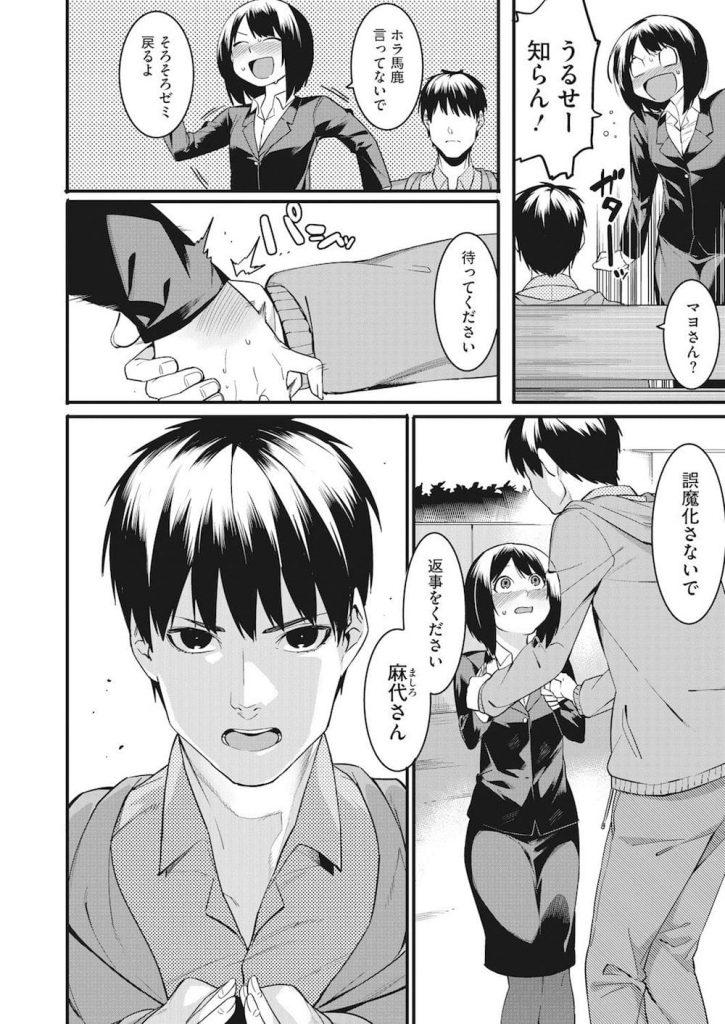 【エロ漫画】中学生に見えるロリっ娘な女子大生!そんな彼女を好きな後輩くん!告白して教室でエッチしちゃった!【メネア・ザ・ドッグ】