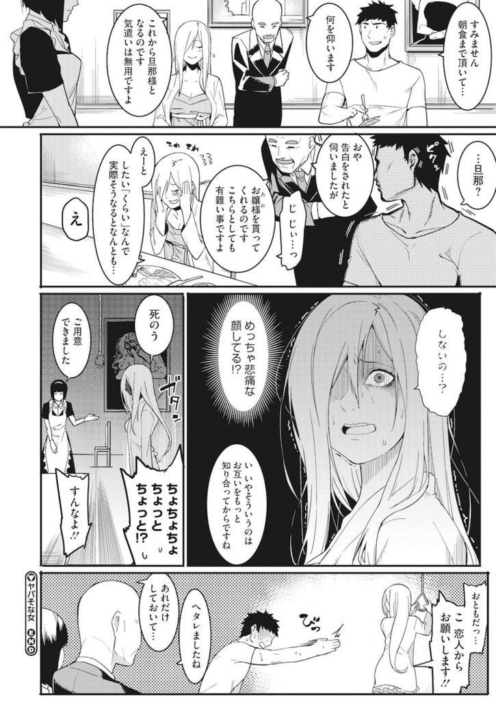 【エロ漫画】強面の男が処女のお嬢様に拉致された!病んでるお嬢様のレイプ願望に付き合い朝まで何度もSEXさせられた!【メネア・ザ・ドッグ】