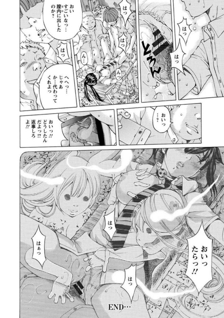 【エロ漫画】女王様な女子高生!下僕の男たちが下克上!廃墟となった病院に連れ込み拘束してレイプする!ハメ撮りした写真に写っていたのは!【野原ひろみ】