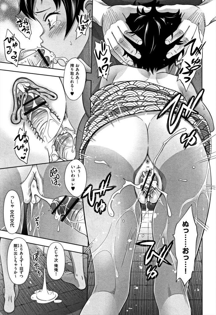 【長編エロ漫画・第2話】三匹のロリコン野郎!今回は混浴温泉旅館で双子の少女を発見!脅迫してキャラの違う双子に襲いかかる!【まるころんど】