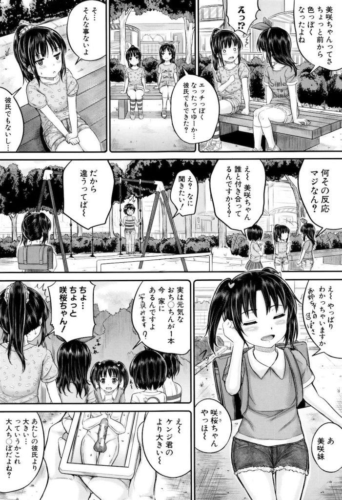 【長編エロ漫画・最終話】ロリ野郎の夢!JS美少女5人とハーレムSEX!最近の小学生はこんなにマセているのですね!【国崎蛍】