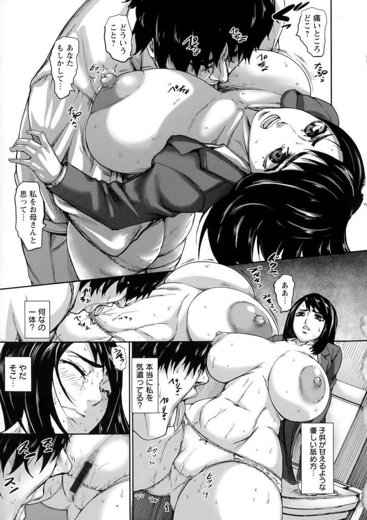 【エロ漫画】マザコンのゴリラみたいな男にレイプされた!爆乳人妻OLの母乳を鼻から吸って嘔吐してるし!【PIエロ】