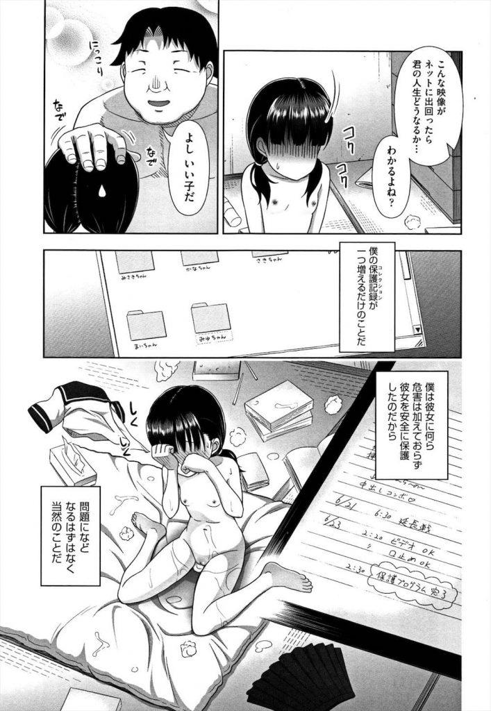 【エロ漫画】女子中学生の家出少女を保護すると行って連れ帰るロリコン男!もちろん犯っちゃってる!【まるころんど】