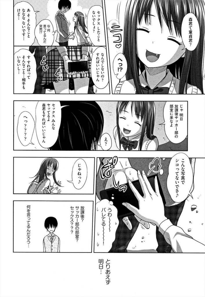 【エロ漫画】クラスのマドンナJKはビッチだった!部室で乱交してる所に呼ばれて筆おろしする巨根な童貞くん!【まるころんど】
