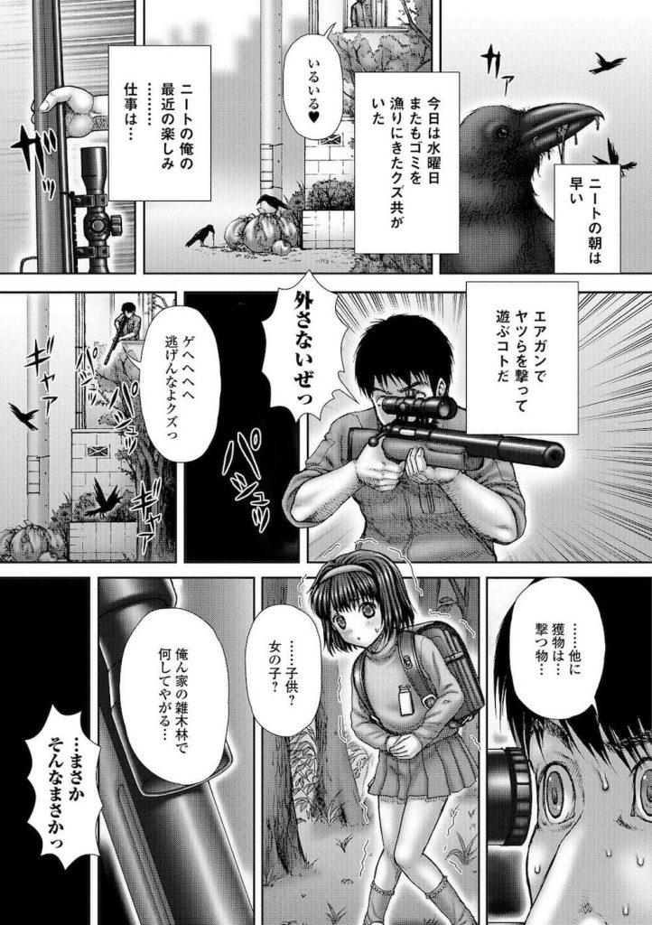 転生 エロ 漫画 無職