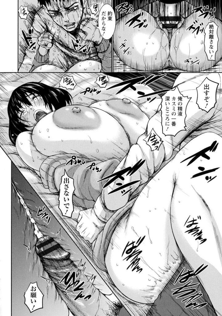 【エロ漫画】レイプされ病んだ爆乳の妹!兄は魔が差し乳首舐め!お兄ちゃんならいいよと近親相姦!【PIエロ】