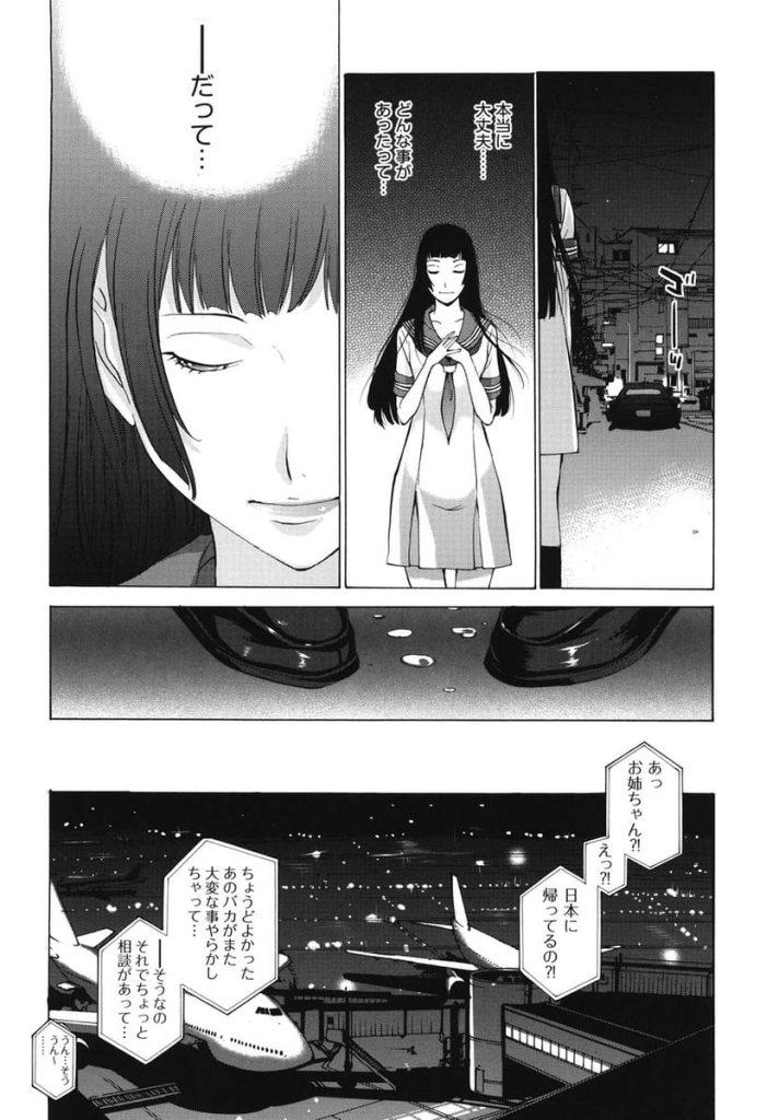【長編エロ漫画・第7話】ロリメガネな桜子さんが帰国!華と一緒にマン汁ダクダクの連結3P従姉妹丼!極太双頭ディルドにマンコフィストで絶頂を迎える!【はらざきたくま】