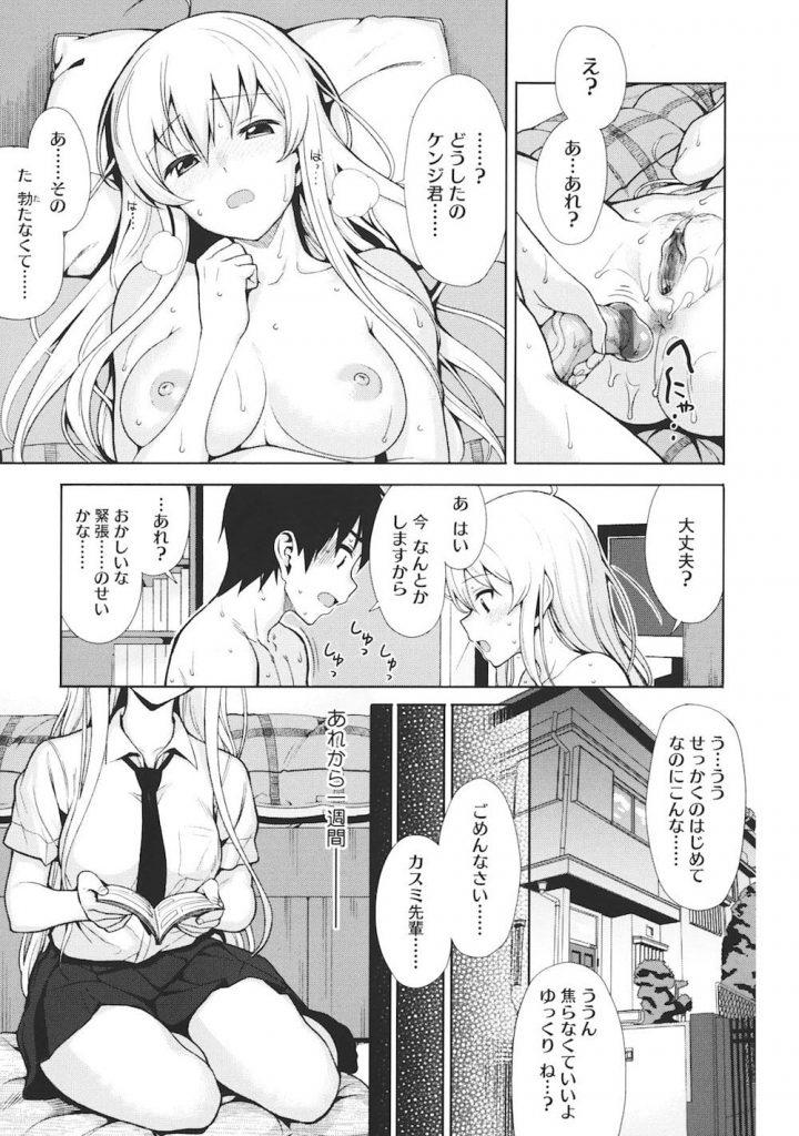 【エロ漫画】JKの先輩と初エッチに失敗!一週間後に媚薬をドーピングして再挑戦!効果覿面で中出しSEX!【らんち】
