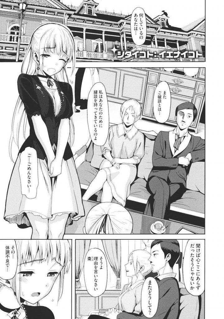 【エロ漫画】お見合い失敗続きのお嬢様!理由は使用人の男に調教されてるから!ドMなお嬢様は今回も遠隔ローター挿れてお見合い中!【らんち】