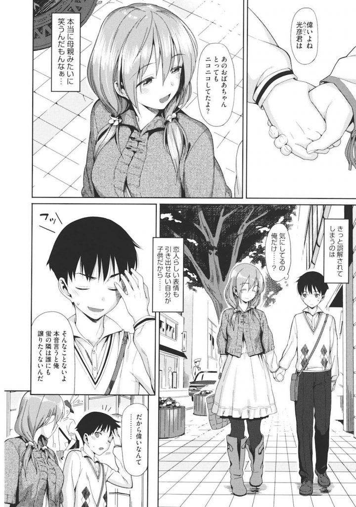 【エロ漫画】年上女性との恋!母親みたいに微笑む彼女!初めてのSEXでやっと彼女らしい表情を見れた!恋愛に歳は関係ないよね!【らんち】