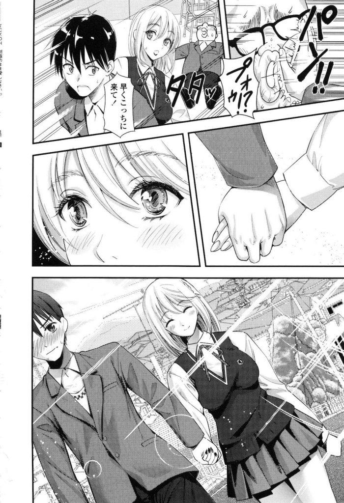 【エロ漫画】女子留学生に本場のフレンチキスを教えてもらった!ついでにSEXも教えて下さい!あれ?処女だったの!中出しするとき何て言ってたの?【坂上海】