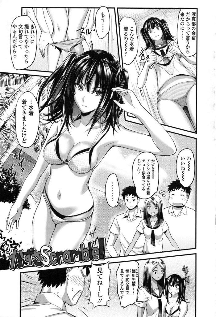 【エロ漫画】写真部の合宿で夏の海で水着撮影するJK!先輩達が露天風呂で生ハメしてる!これは僕たちもヤるしかないっしょ!初めて同士の夏SEX!【坂上海】