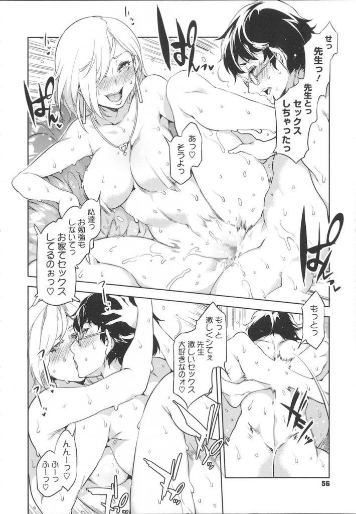 【長編エロ漫画・第3話】家庭教師を呼んだらキャバ嬢みたいなヤリマンJDが来た!ヤリサーの部長だって!逆和姦で筆おろし!【水龍敬】