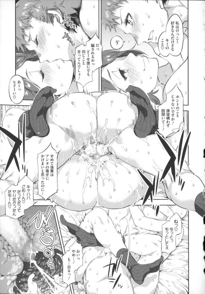 【長編エロ漫画・第6話】寿退社した美人ヤリマンOL!旦那と喧嘩して後輩君二人と浮気3Pハメ!そりゃ別れるわな!【水龍敬】