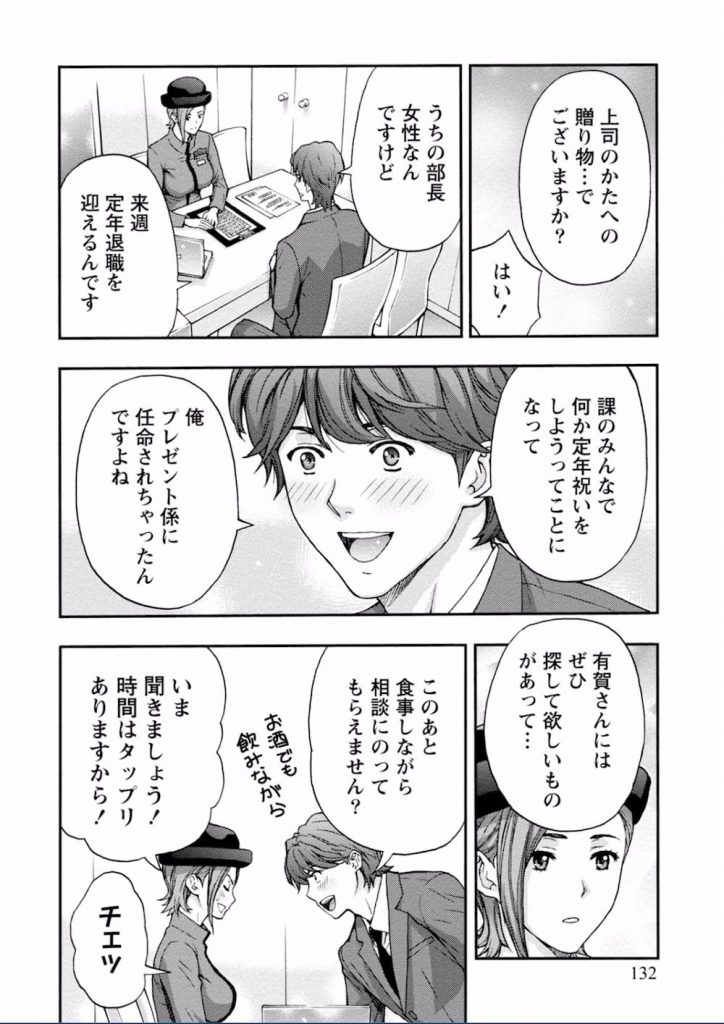 【エロ漫画】バツイチなコンシェルジュの火遊び的ないちゃSEX!消えちゃったな〜指輪の跡!【東タイラ】