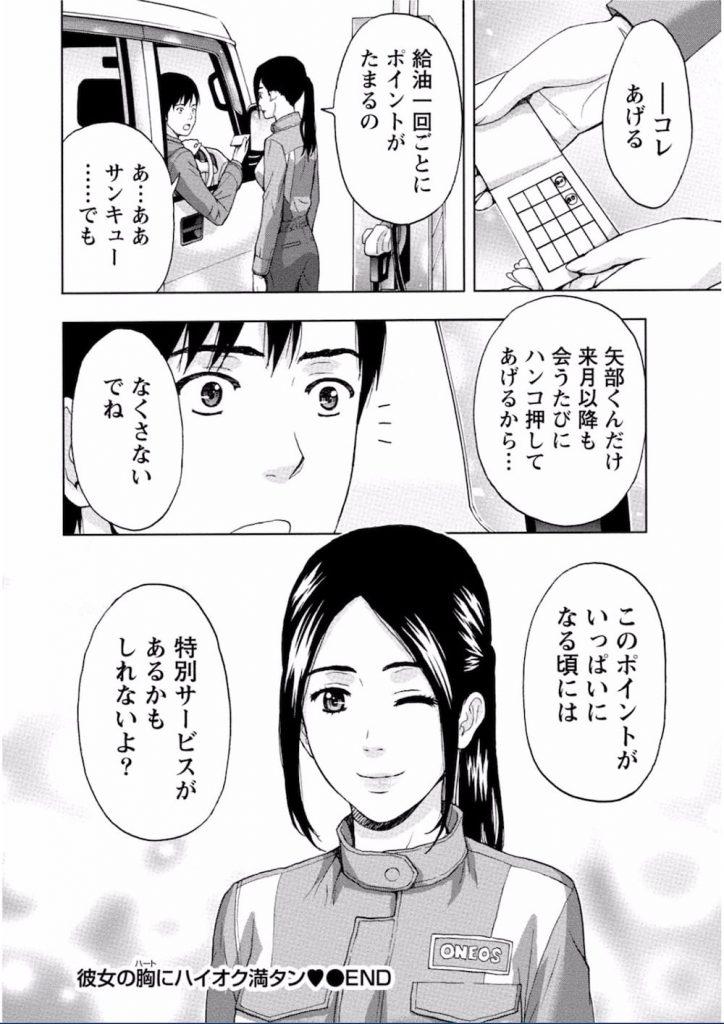 【エロ漫画】美人なガソスタ店員は元同級生だった!学生時代は地味っ娘だった彼女のマンコにザーメン満タンで!【東タイラ】