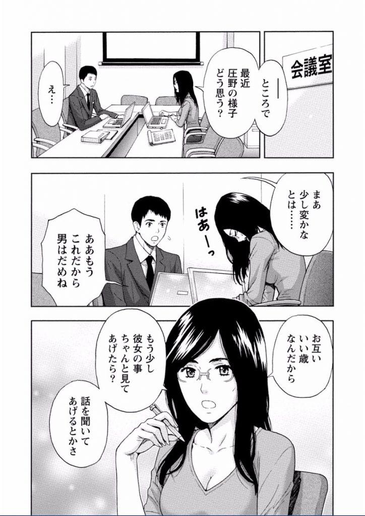 【エロ漫画】新人の頃に一度だけ酔った勢いでやった同僚女性!三十過ぎて思い出話からラブホでいちゃSEX!【東タイラ】