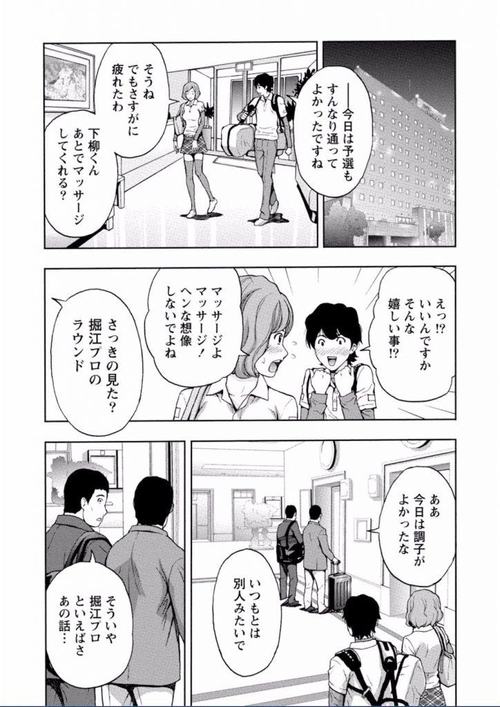 【エロ漫画】大学の先輩な女子プロゴルファー!あなたのパターで私のここに思いっきり放り込んできて…だって!【東タイラ】