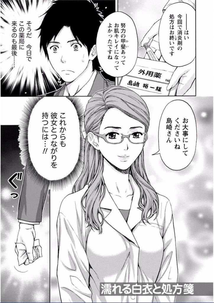 【エロ漫画】知的で清楚な薬剤師女性に恋をした!彼女は不倫をしていたが破局して慰めSEX!【東タイラ】