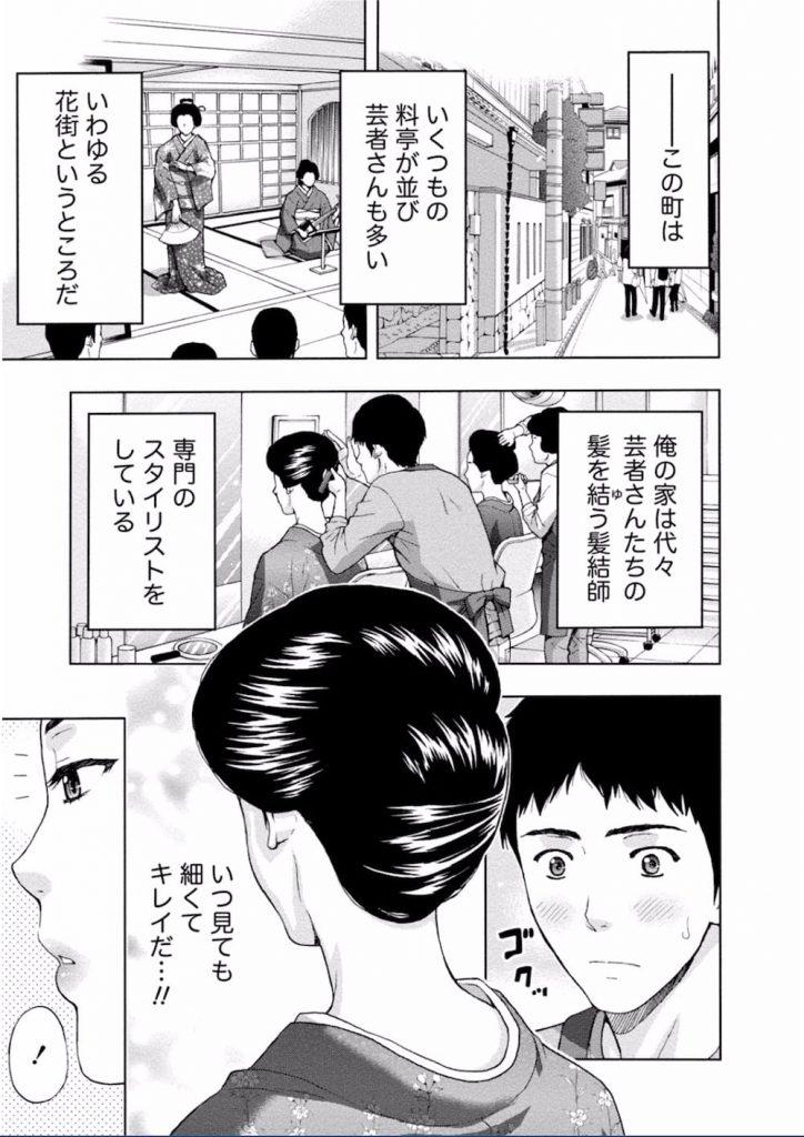 【エロ漫画】高校時代から憧れてる先輩女性!卒業して彼女は芸者さんに僕は髪結師!そんな二人のいちゃラブSEX!【東タイラ】