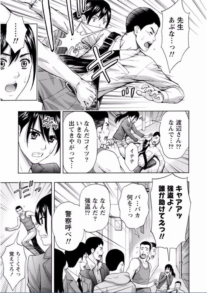【エロ漫画】女性ボクサーなインストラクターの先生といちゃSEX!筋肉質なボディーがたまりません!【東タイラ】